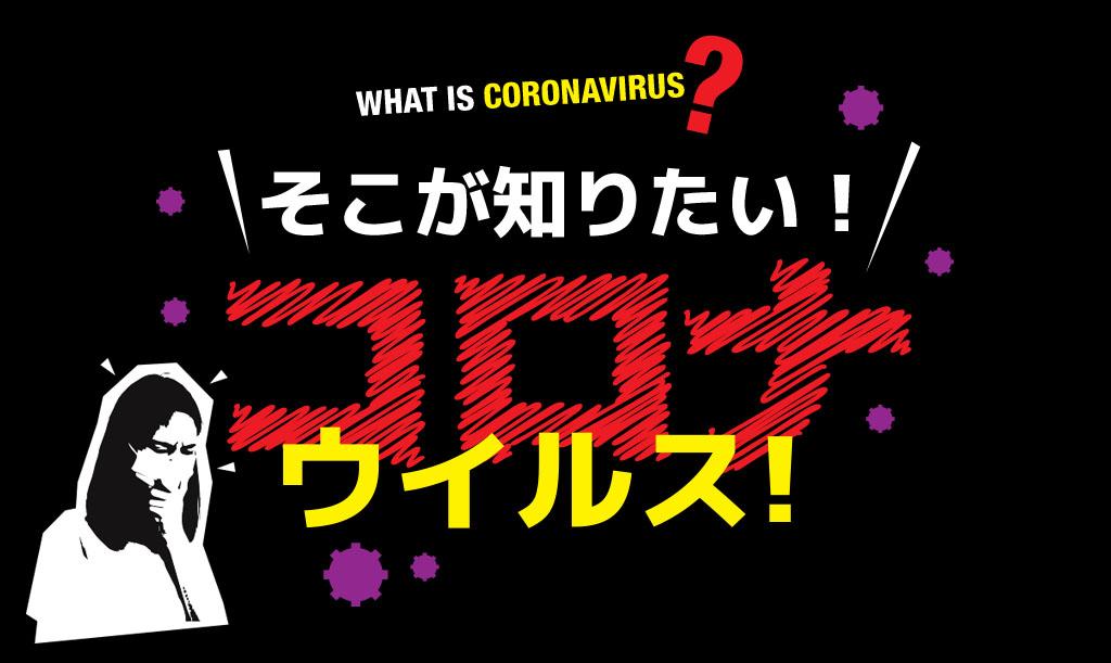 corona-topic