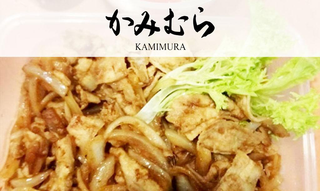 kamimura-main-1