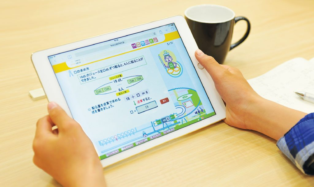 無学年方式で学べるオンライン学習システム