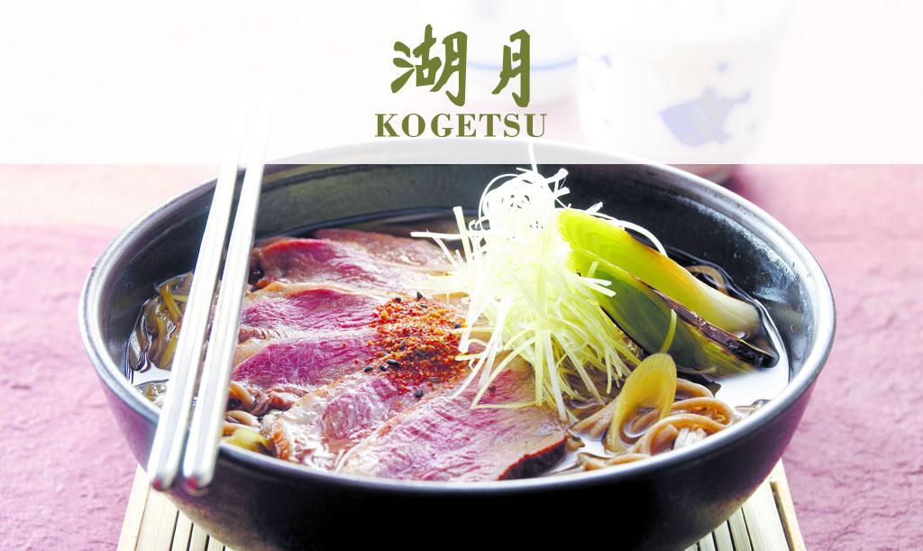 kogetsu-main