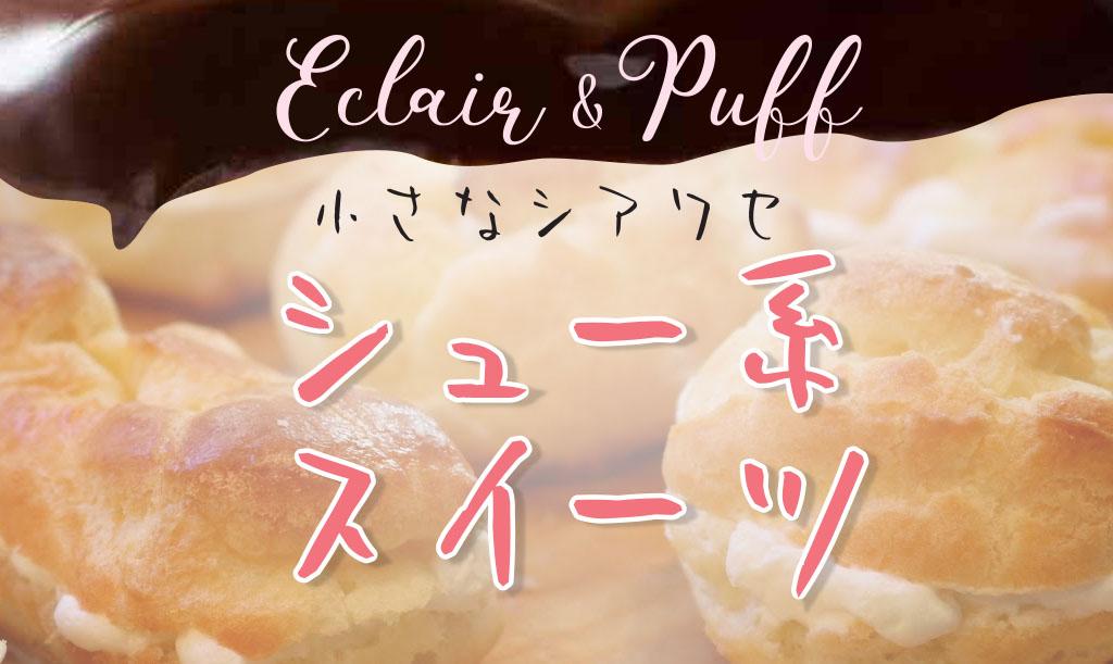 eclairpuff-main