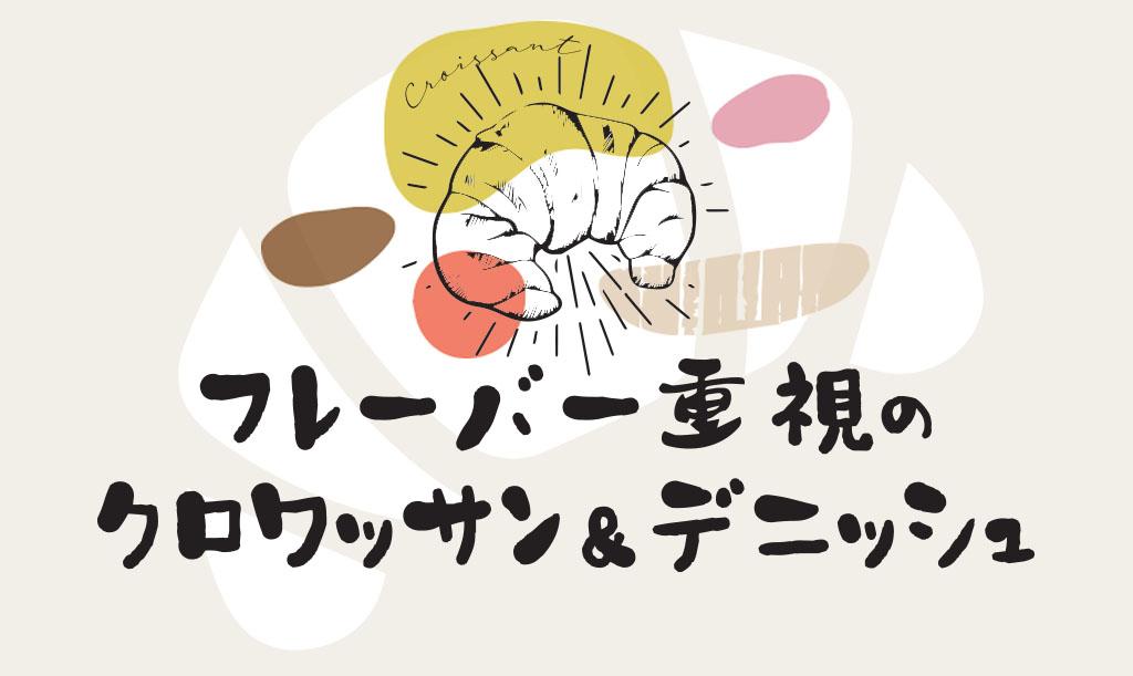 croissant-main