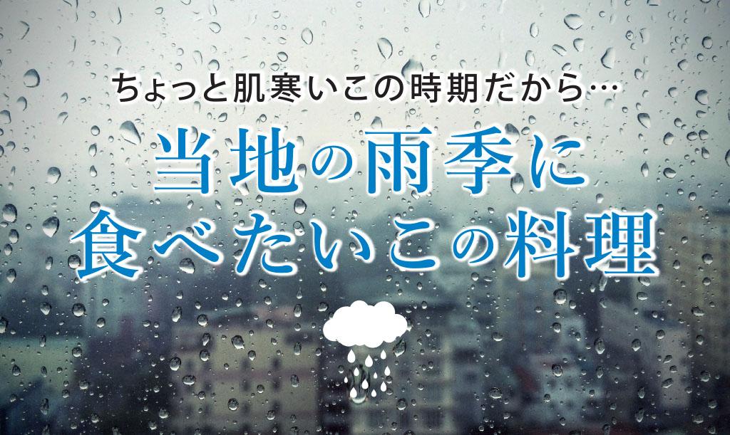 rainingfood-main