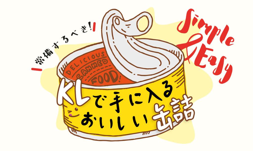 cannedfood-main