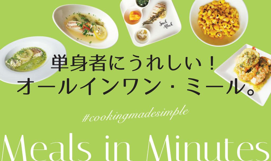 mealsinminutes-main