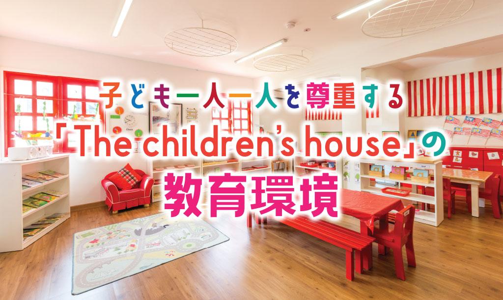 thechildrenshouse-main