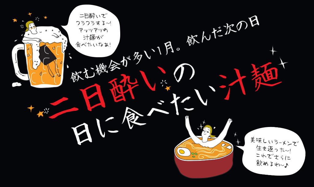 noodlesoup-main