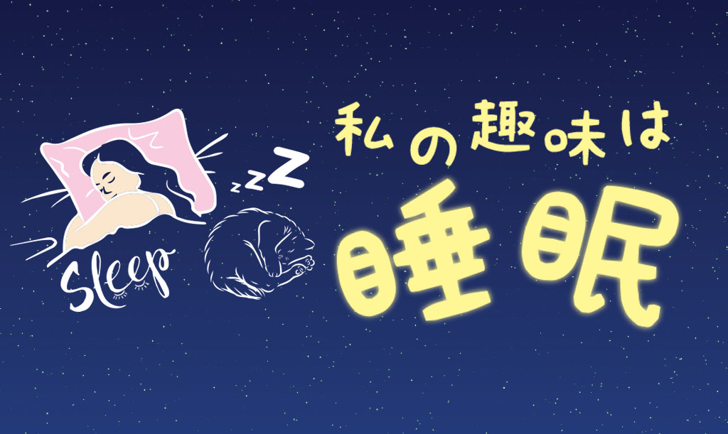 sleephobby-main