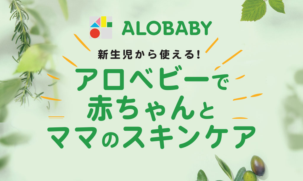 alobaby-main