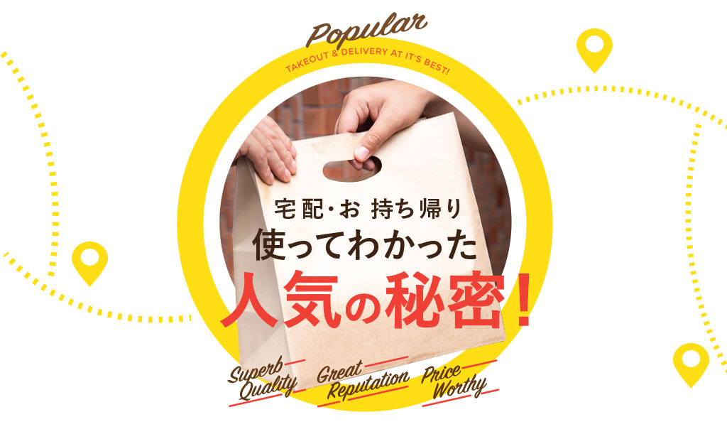 popular-delivery-main