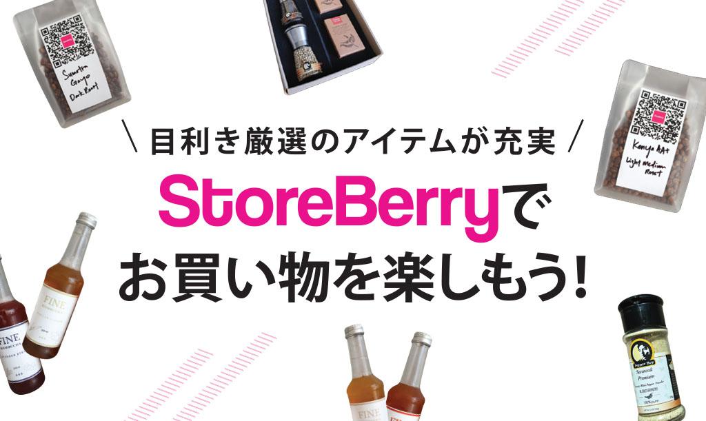 storeberry-main