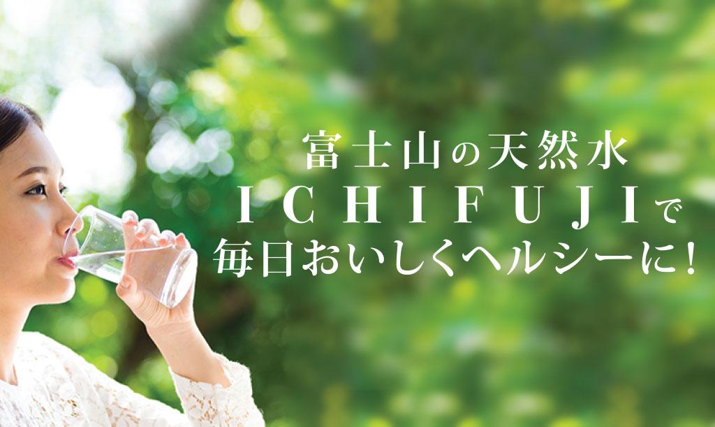 ichifuji-pr-main