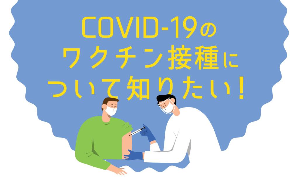 vaccination-main
